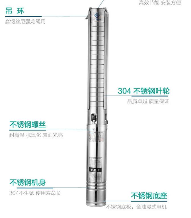 SP不锈钢多级深井潜水电泵