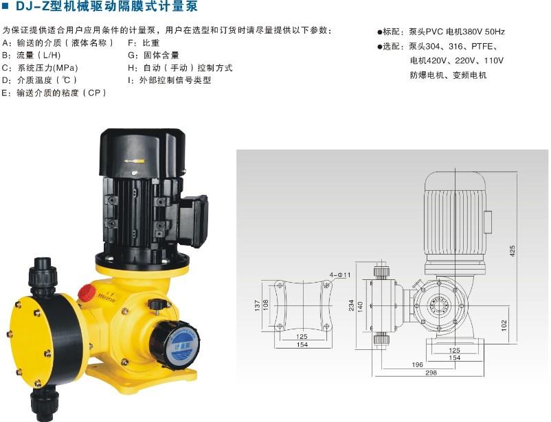 GM(DJ-Z)【优发国际线上娱乐】机械隔膜式计量泵